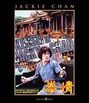 拳精 [Blu-ray]