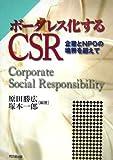 ボーダレス化するCSR—企業とNPOの境界を越えて