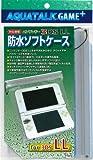 3DSLL用防水ソフトケース『アクアトーク for 3DSLL (シルバー)』