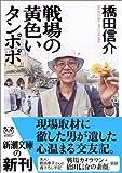 戦場の黄色いタンポポ (新潮文庫)