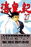 海皇紀(27) (講談社コミックス月刊マガジン)