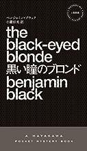 黒い瞳のブロンド (ハヤカワ・ポケット・ミステリ)