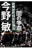 闇の争覇: 歌舞伎町特別診療所 〈新装版〉 (徳間文庫)