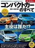 コンパクトカーのすべて 2011-2012年 (モーターファン別冊 統括シリーズ vol. 33)