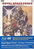 Royal Space Force: The Wings of Honneamise [Blu-ray]
