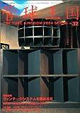 管球王国 32―季刊 (32) (別冊ステレオサウンド)