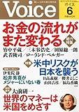 Voice (ボイス) 2013年 06月号 [雑誌]