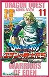ドラゴンクエストエデンの戦士たち 11 (ガンガンコミックス)