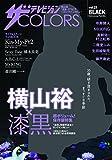 ザテレビジョンCOLORS vol.25 BLACK -