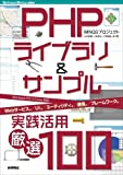 PHPライブラリ&サンプル実践活用[厳選100] (Software Design plus) -