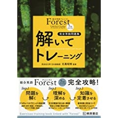 �����p��Forest(7th Edition)�����ăg���[�j���O