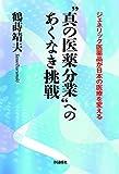 """""""真の医薬分業""""へのあくなき挑戦―ジェネリック医薬品が日本の医療を変える"""