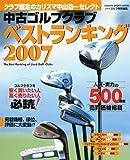 中古ゴルフクラブベストランキング―クラブ鑑定のカリスマ中山功一セレクト (2007) (Gakken sports mook)