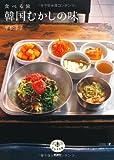 食べる旅 韓国むかしの味 (とんぼの本)
