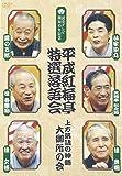 平成紅梅亭 特選落語会 上方落語の神髄 大御所の会 [DVD]