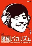 ���ȥХ��ꥺ�� [DVD]