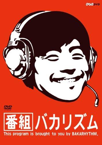 番組バカリズム [DVD]
