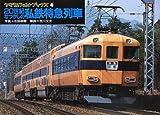 20世紀なつかしの私鉄特急列車 (ヤマケイレイルブックス)