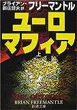ユーロマフィア〈上〉 (新潮文庫)