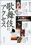 歌舞伎にアクセス (劇場に行こう)