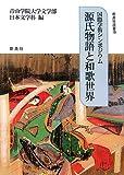 国際学術シンポジウム 源氏物語と和歌世界 (新典社選書 19) (新典社選書)
