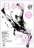 月刊 日本語 2008年 07月号 [雑誌]