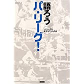 語ろうパ・リーグ!―パ・リーグを愛するファンの本 (語ろうシリーズ)