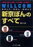 WILLCOM 京ぽん2・洋ぽん・味ぽん3・新京ぽんのすべて―各機種の特徴から通信、PCとの連携、便利機能まで