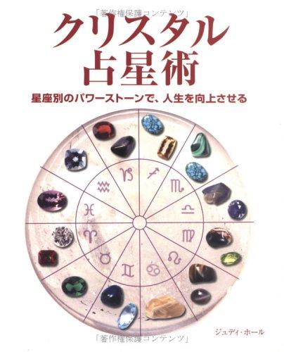クリスタル占星術―星座別のパワーストーンで、人生を向上させる