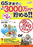 """65才までに""""あと3000万円""""ムリなく貯める!!—39才・貯金0からでも大丈夫!! (ひとつ上へ)"""