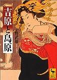 吉原と島原 (講談社学術文庫)