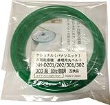 ナショナル(パナソニック)衣類乾燥機修理用丸ベルト NH-D201/NH-D202/NH-D301/NH-D302/NH-D303(東日本50Hz)互換品