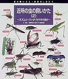 近所の虫の飼いかた〈2〉スズムシ・バッタ・カマキリほか (虫の飼いかた・観察のしかた)