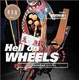 Hell on WHEELS—暴走族の改造単車コレクション (ストリートデザインファイル)