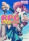 RPG W(・∀・)RLD13  ‐ろーぷれ・わーるど‐ (富士見ファンタジア文庫)