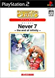 SuperLite 2000 恋愛アドベンチャー Never7 -the end of infinity-