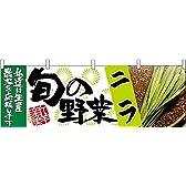 ニラ 旬の野菜 横幕 No.63003(受注生産)