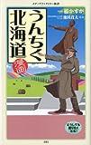 漫画・うんちく北海道 (メディアファクトリー新書)