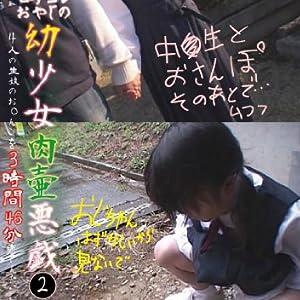 ロリコンおやじの幼少女肉壺悪戯2 【001_YOJI-006】 [DVD]