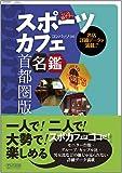 スポーツカフェ名鑑 首都圏版 [マイコミ旅ブック] (マイコミ旅ガイド)