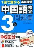 1回で受かる本試験型中国語検定3級問題集