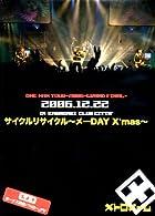 ��������ꥵ������~�DAY X��mas~ [DVD]()