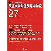 筑波大学附属駒場中学校 27年度用 (中学校別入試問題シリーズ)