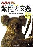 NHKはろー!あにまる 動物大図鑑—ほ乳類オーストラリア・海洋編