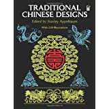Traditional Chinese Designs (Dover Pictorial Archive)Stanley Appelbaum