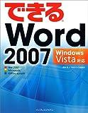 できるWord 2007 Windows Vista 対応 (できるシリーズ)