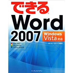 �ł���Word 2007 Windows Vista �Ή� (�ł���V���[�Y)