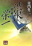 渋沢栄一―人間の礎 (人物文庫)
