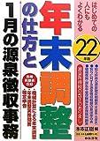 年末調整の仕方と1月の源泉徴収事務―はじめての人にもよくわかる〈22年版〉