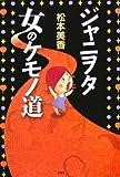 ジャニヲタ 女のケモノ道 / 松本 美香
